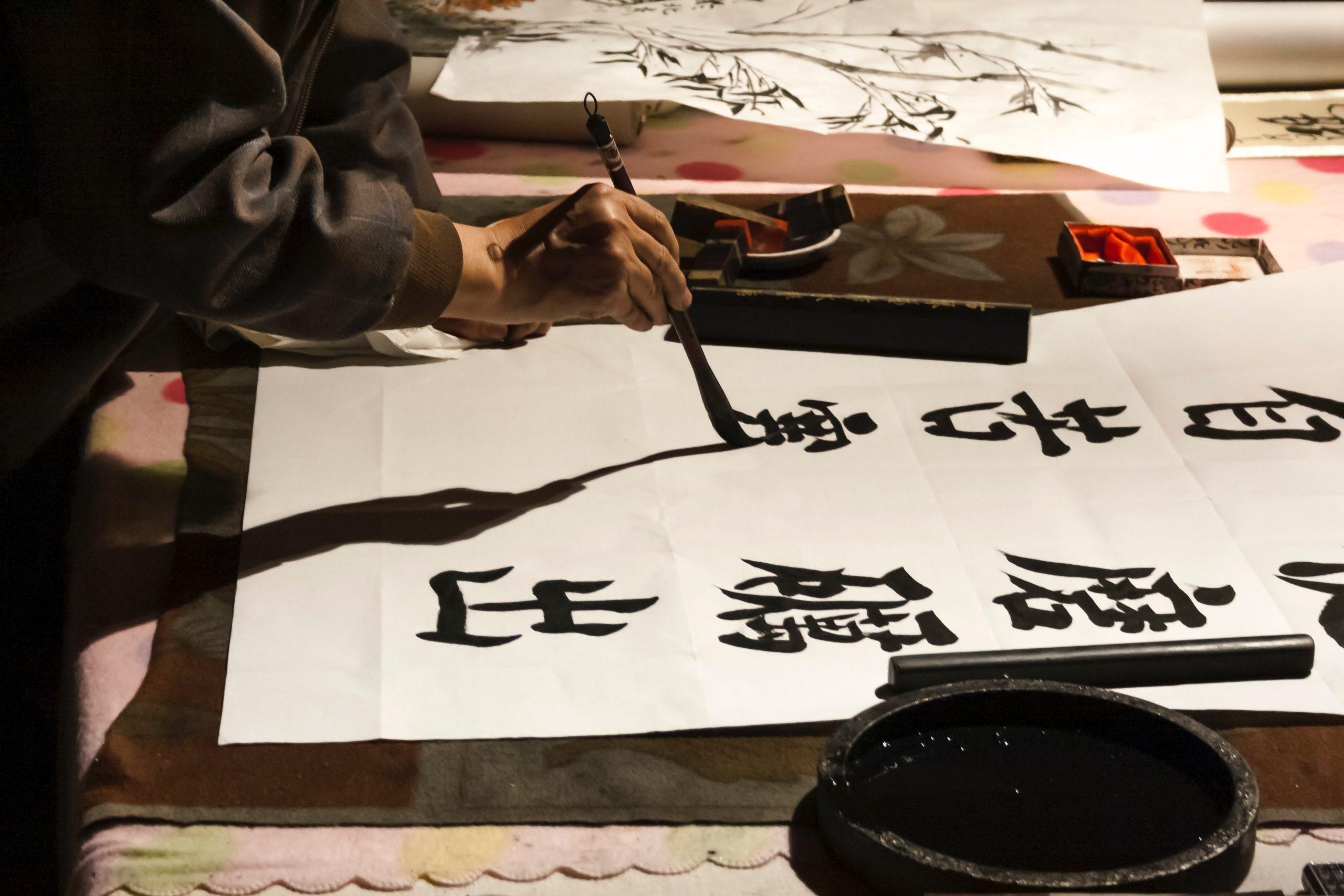 nome em chinês